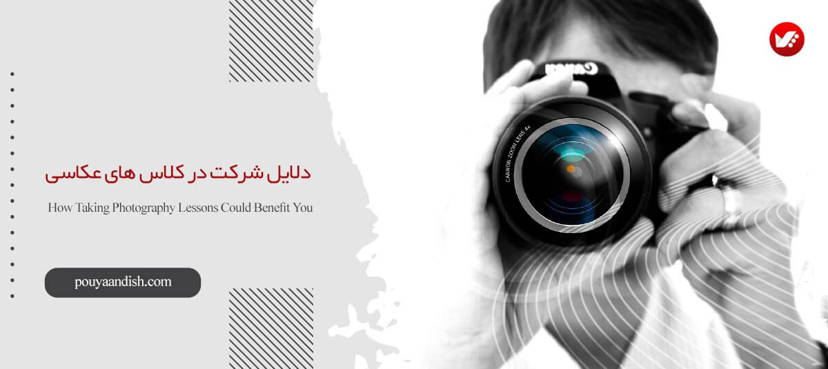 photography classes pouyaandish 01 - دلایل شرکت در کلاس های عکاسی