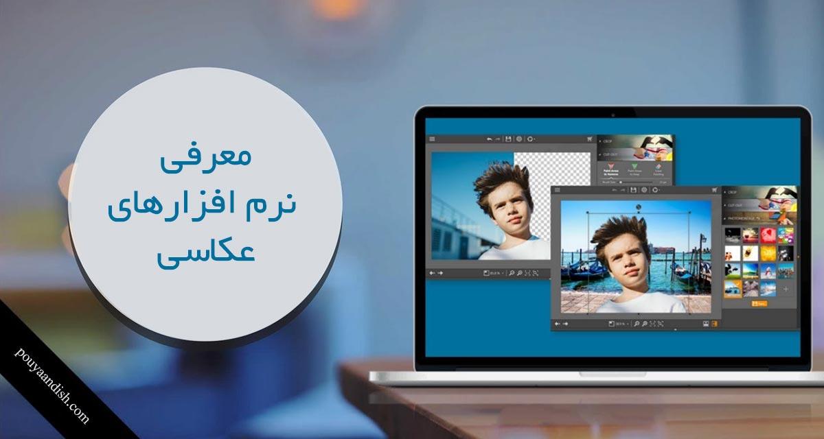 photography software pouyaandish 1 - معرفی نرم افزارهای عکاسی