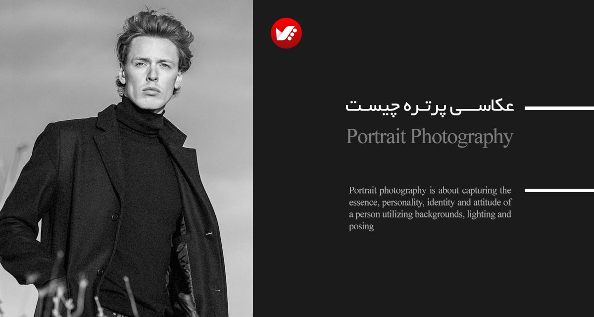 portrait photography pouyaandish 01 - عکاسی پرتره چیست