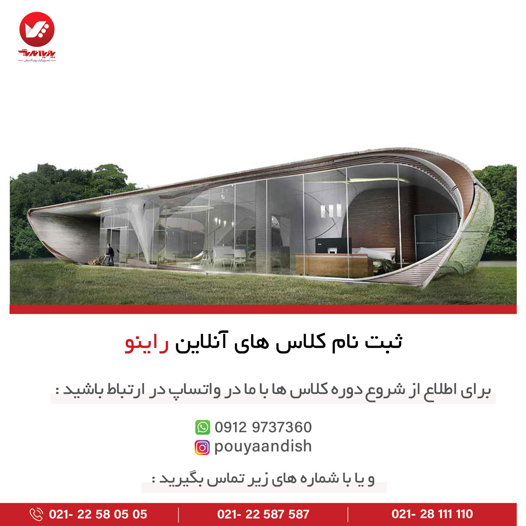 rhino sabtenam - راینو برای معماری