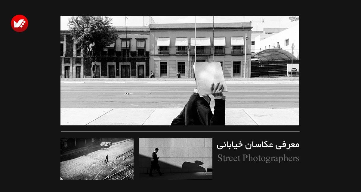 معرفی عکاسان خیابانی
