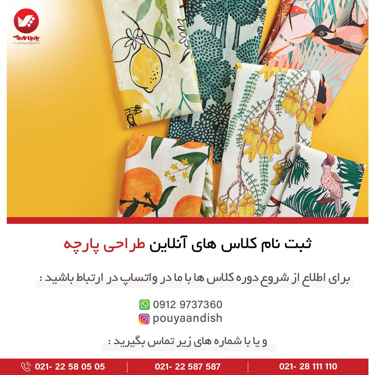 tarahi parche dasti sabtenam - طراحی پارچه
