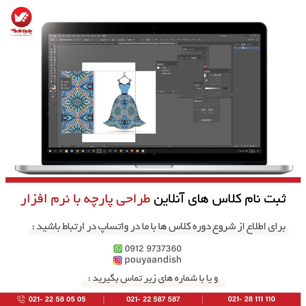 tarahi parche sabtenam - طراحی پارچه با نرم افزار