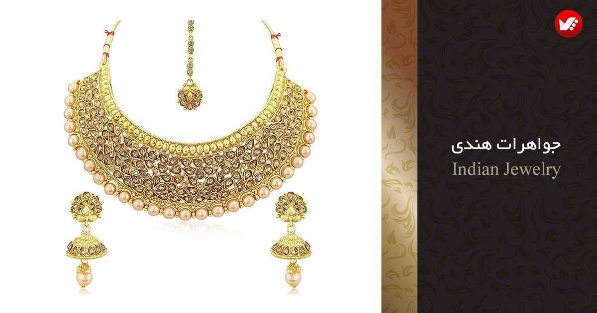 Indian Jewelry 01 - جواهرات هندی