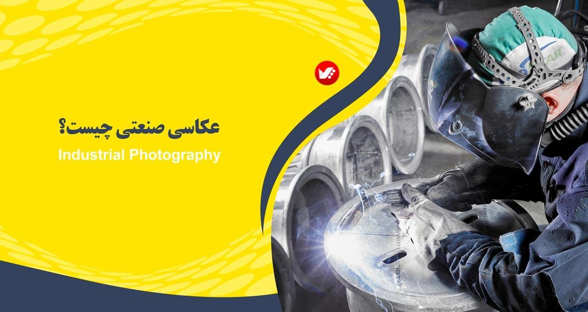 Industrial Photography 01 - عکاسی صنعتی چیست؟