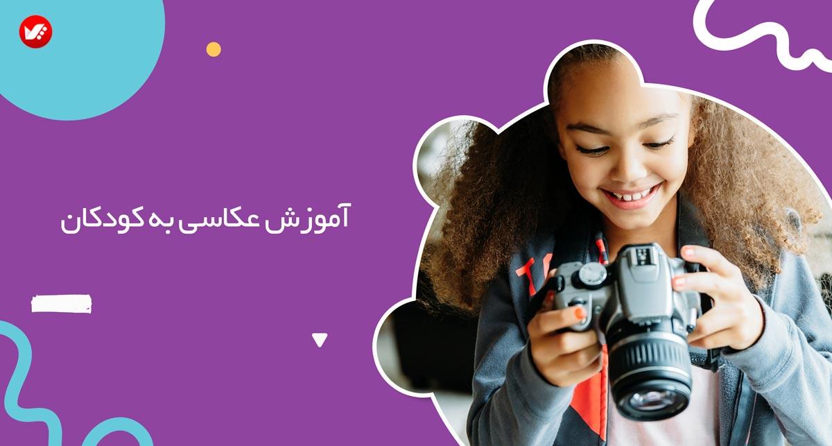 kids photography 01 - آموزش عکاسی به کودکان