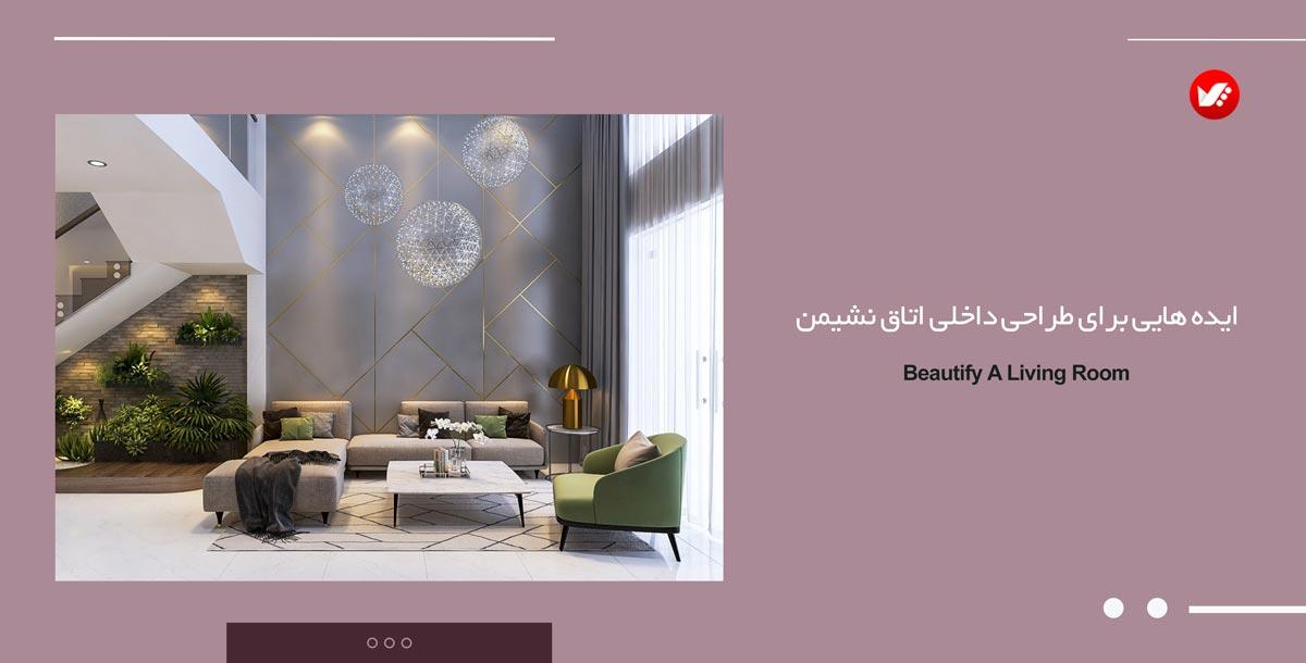 livingroom design 02 - ایده هایی برای طراحی داخلی اتاق نشیمن