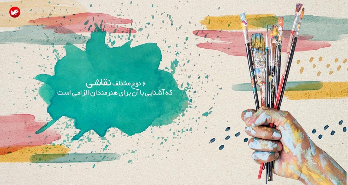 naghashi 01 - 6نوع مختلف نقاشی که آشنایی با آن برای هنرمندان الزامی است
