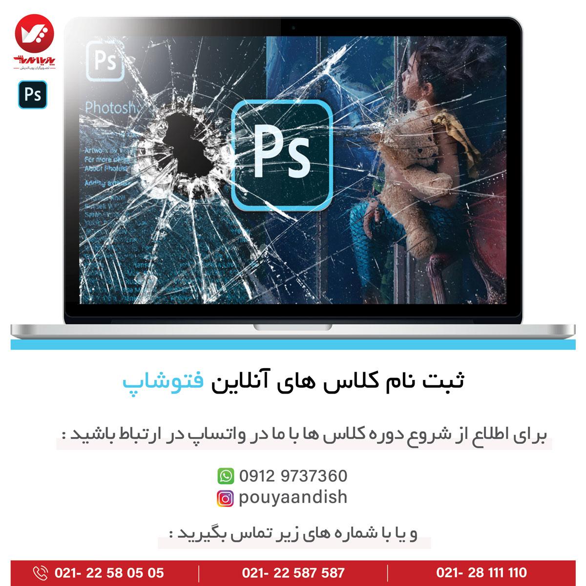 photoshop insta - آموزش فتوشاپ