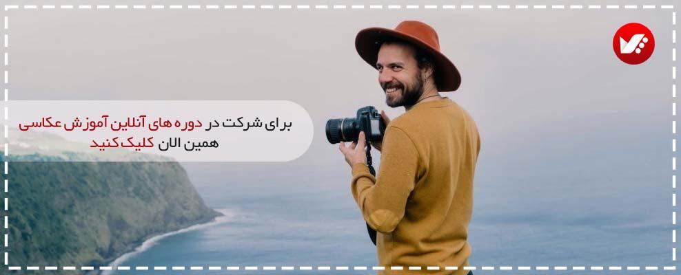 آموزش حرفه ای عکاسی و فیلمبرداری
