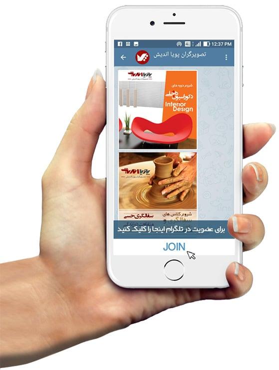 pouyaandish telegram - تماس با ما